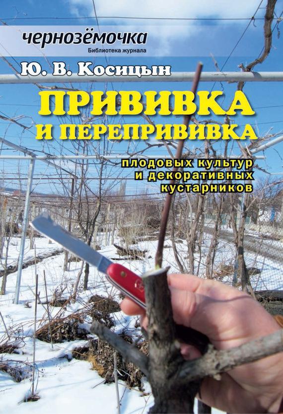 Ю. В. Косицын