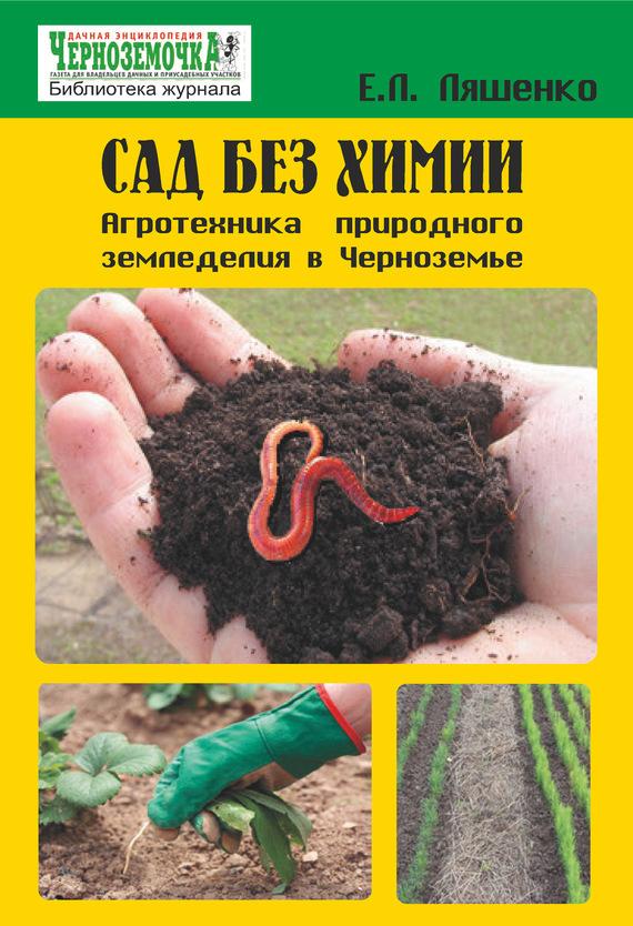 Сад без химии. Агротехника природного земледелия в Черноземье