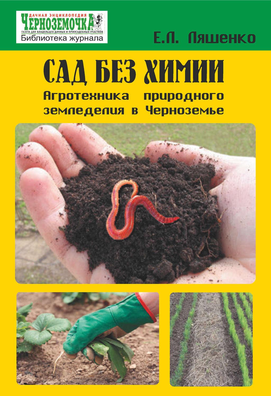 Книги о природном земледелии скачать