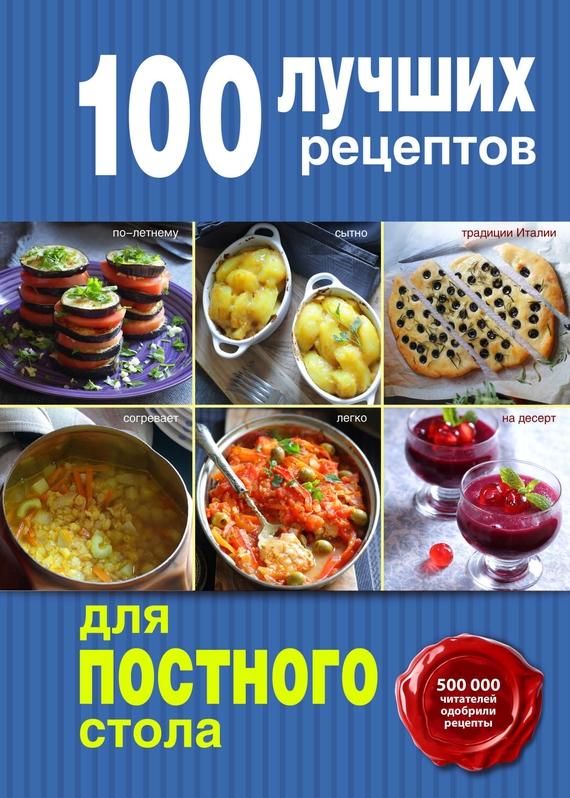 Скачать Автор не указан бесплатно 100 лучших рецептов для постного стола
