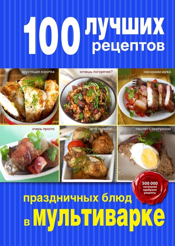 Отсутствует 100 лучших рецептов праздничных блюд в мультиварке олег толстенко 100 фантастических рецептов из огурцов