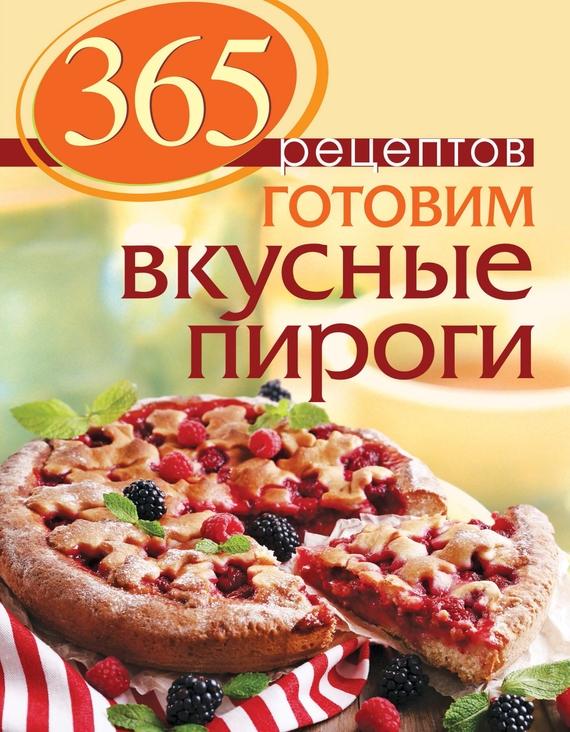 С. Иванова 365 рецептов. Готовим вкусные пироги юлия высоцкая вкусные заметки книга для записи рецептов