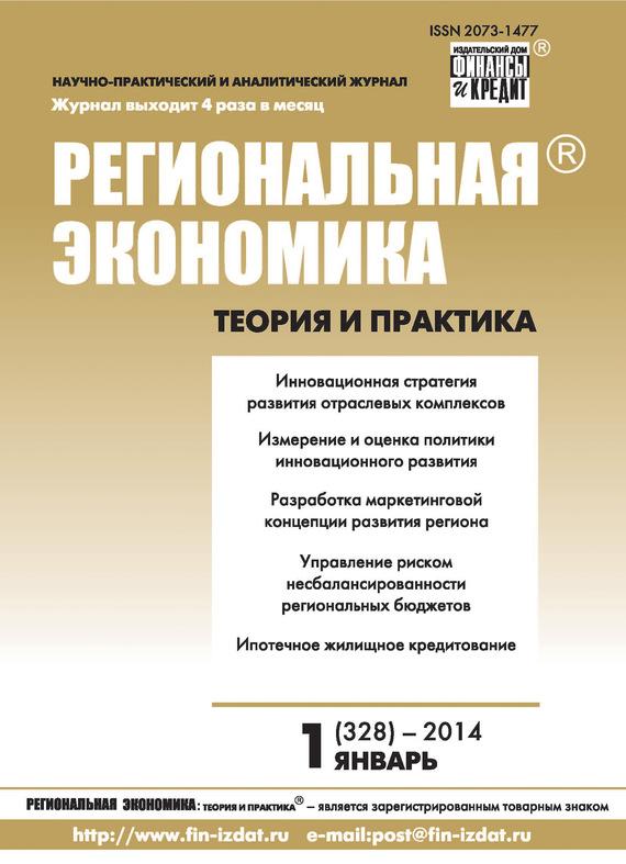 Отсутствует Региональная экономика: теория и практика № 1 (328) 2014 отсутствует региональная экономика теория и практика 21 348 2014