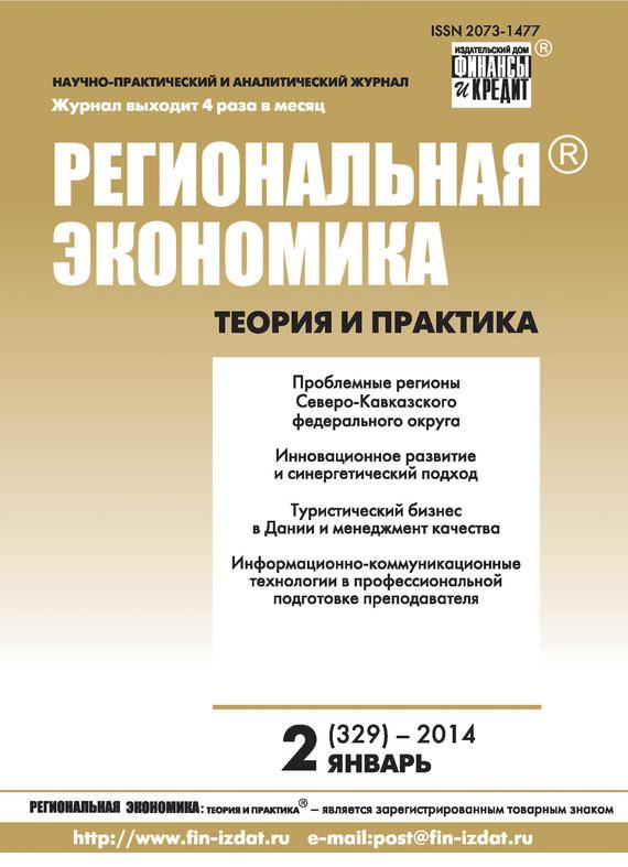 Отсутствует Региональная экономика: теория и практика № 2 (329) 2014 отсутствует региональная экономика теория и практика 21 348 2014