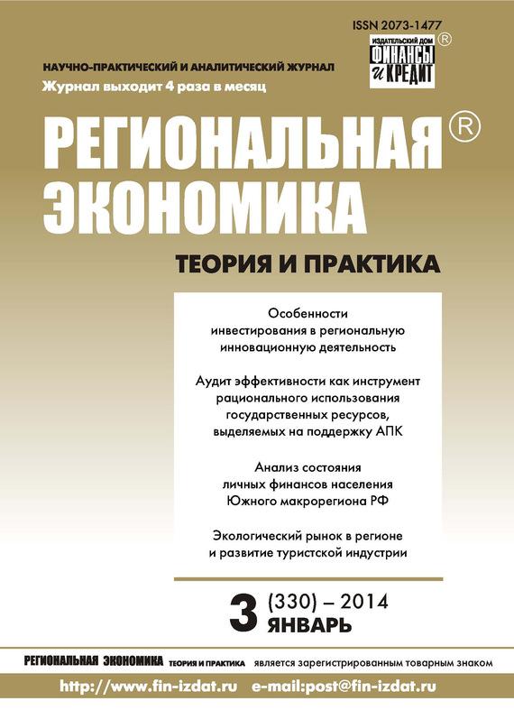 Отсутствует Региональная экономика: теория и практика № 3 (330) 2014 отсутствует региональная экономика теория и практика 21 348 2014