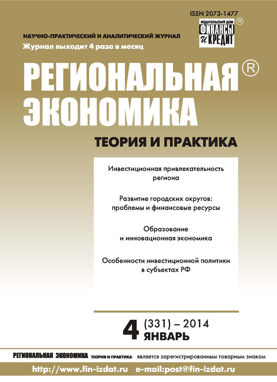 Отсутствует Региональная экономика: теория и практика № 4 (331) 2014 отсутствует региональная экономика теория и практика 4 427 2016