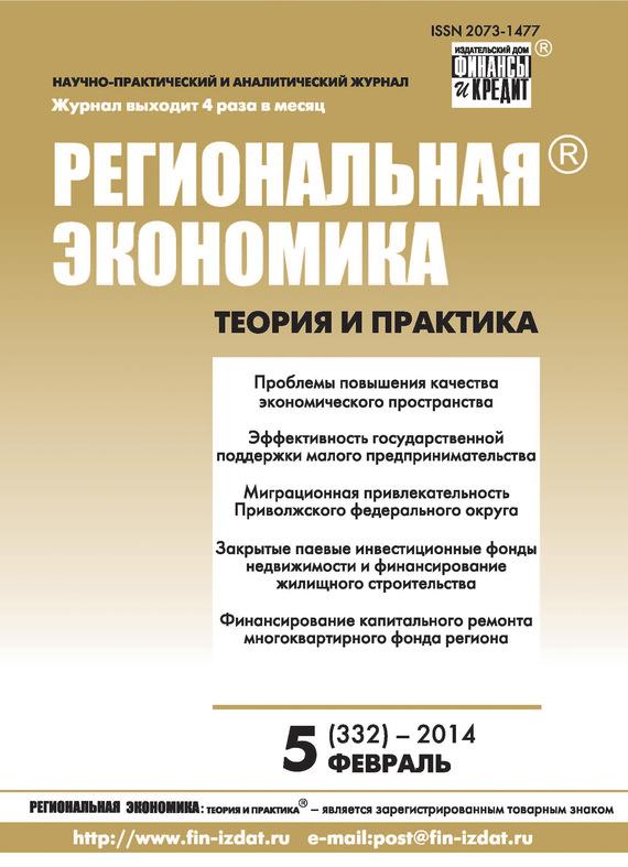 Отсутствует Региональная экономика: теория и практика № 5 (332) 2014 отсутствует региональная экономика теория и практика 21 348 2014