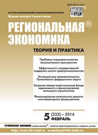 Отсутствует - Региональная экономика: теория и практика № 5 (332) 2014
