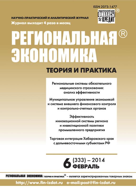 Отсутствует Региональная экономика: теория и практика № 6 (333) 2014 отсутствует региональная экономика теория и практика 21 348 2014