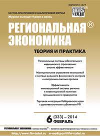 - Региональная экономика: теория и практика № 6 (333) 2014