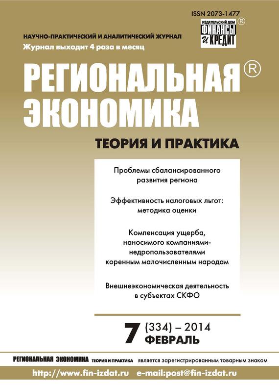 Отсутствует Региональная экономика: теория и практика № 7 (334) 2014 отсутствует региональная экономика теория и практика 21 348 2014