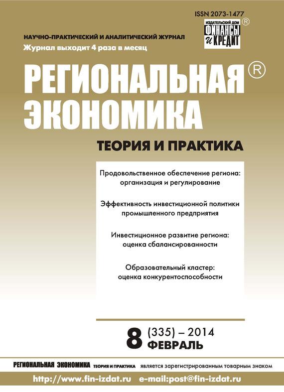 Отсутствует Региональная экономика: теория и практика № 8 (335) 2014 отсутствует региональная экономика теория и практика 21 348 2014