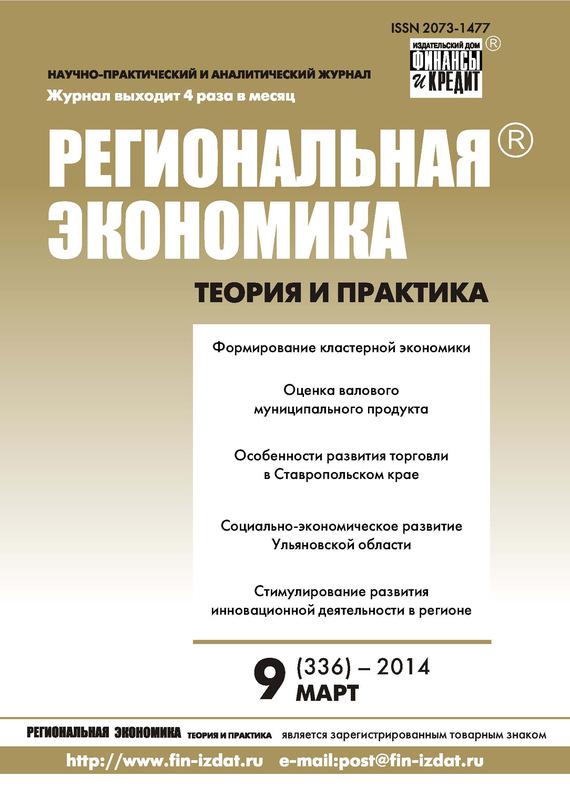 Отсутствует Региональная экономика: теория и практика № 9 (336) 2014