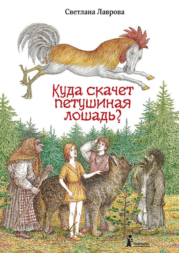 Скачать Светлана Лаврова бесплатно Куда скачет петушиная лошадь