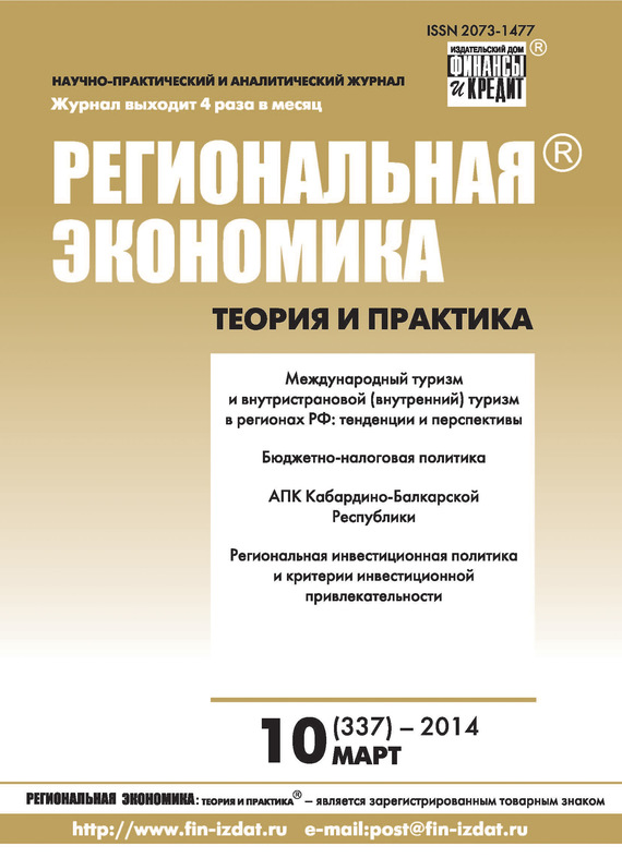 Отсутствует Региональная экономика: теория и практика № 10 (337) 2014 вилка столовая attribute chaplet 3 шт