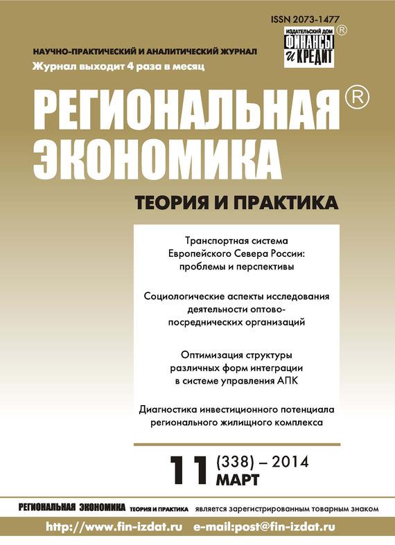 Отсутствует Региональная экономика: теория и практика № 11 (338) 2014 отсутствует региональная экономика теория и практика 21 348 2014