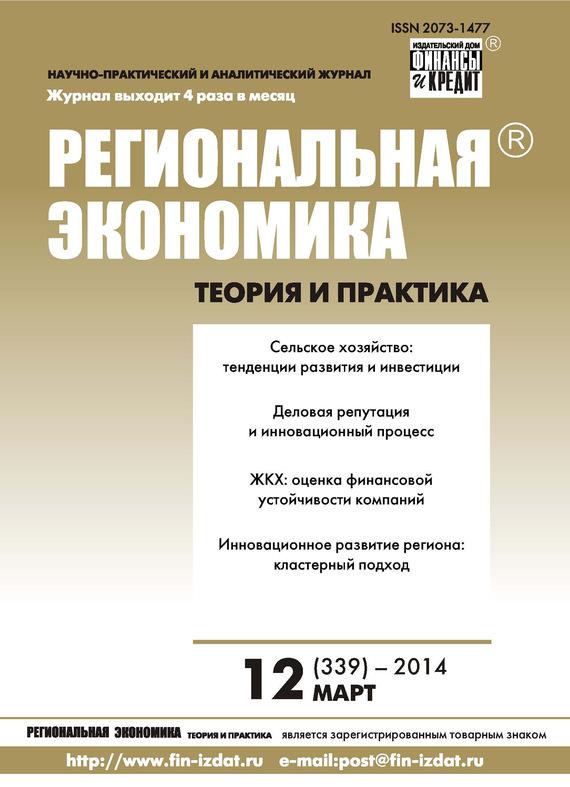 Отсутствует Региональная экономика: теория и практика № 12 (339) 2014 отсутствует региональная экономика теория и практика 21 348 2014