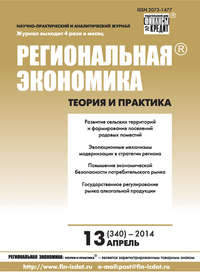 - Региональная экономика: теория и практика &#8470 13 (340) 2014