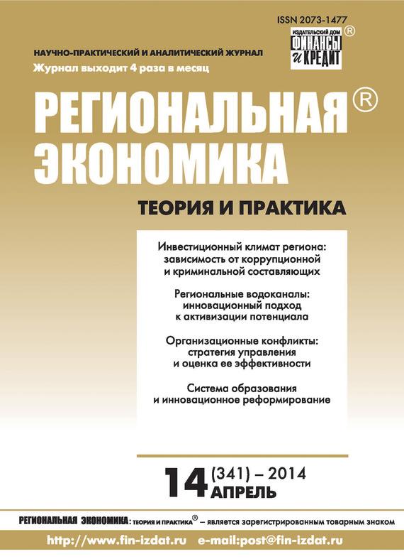 Отсутствует Региональная экономика: теория и практика № 14 (341) 2014 отсутствует региональная экономика теория и практика 21 348 2014