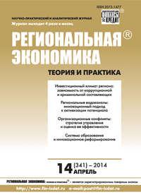 Отсутствует - Региональная экономика: теория и практика № 14 (341) 2014