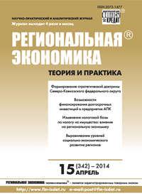 Отсутствует - Региональная экономика: теория и практика № 15 (342) 2014