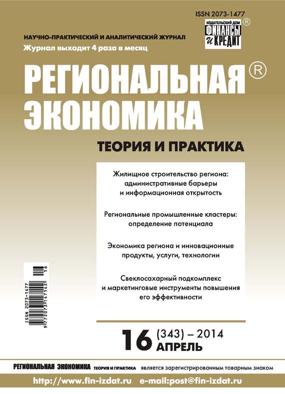 Отсутствует Региональная экономика: теория и практика № 16 (343) 2014 отсутствует региональная экономика теория и практика 21 348 2014