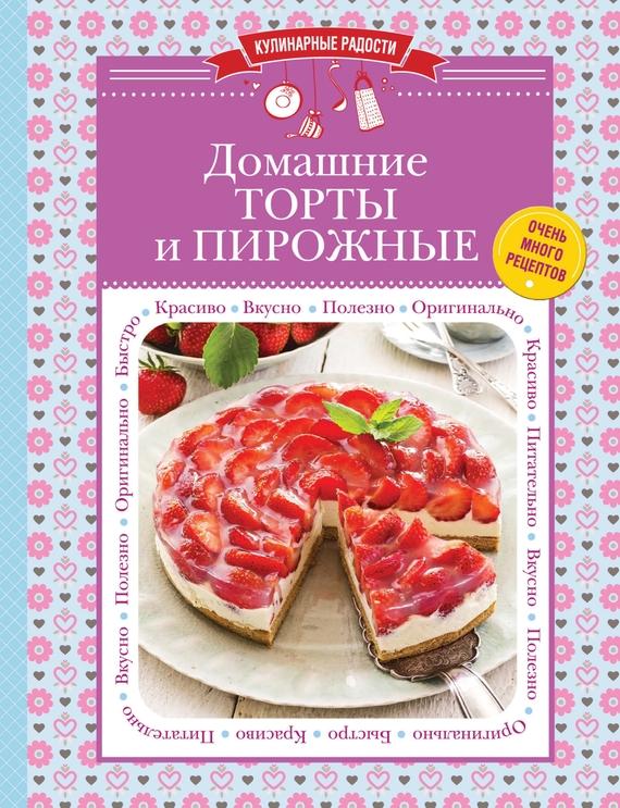 Отсутствует Домашние торты и пирожные торт со свежей клубникой
