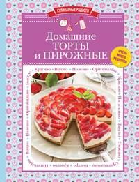 - Домашние торты и пирожные
