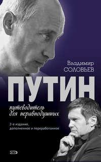 - Путин. Путеводитель для неравнодушных