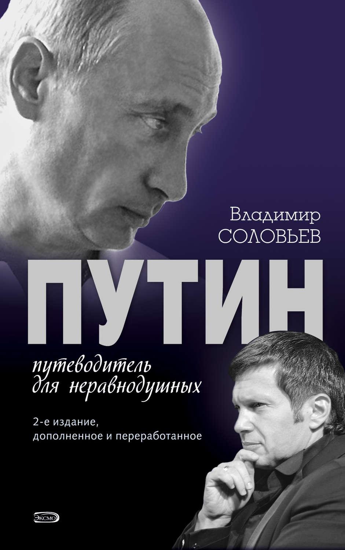 Владимир соловьев скачать книгу