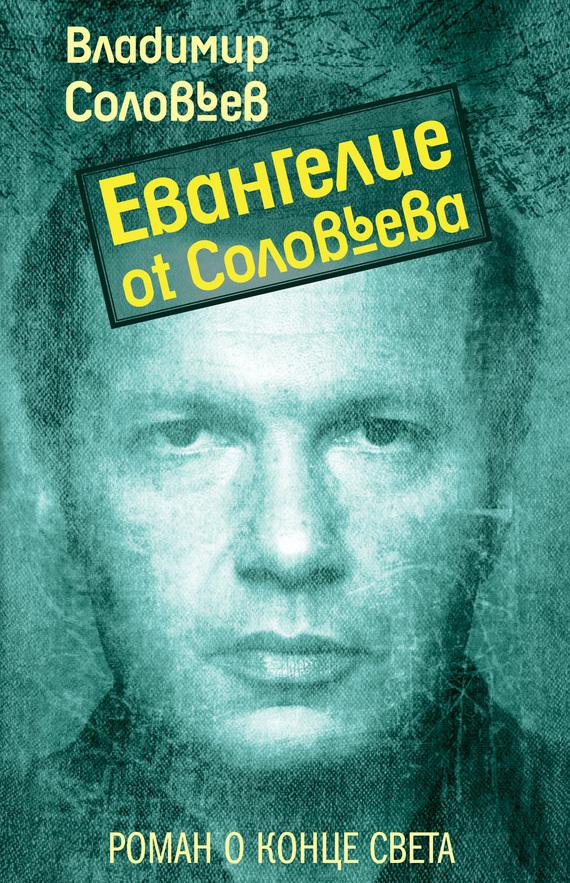скачать книгу Владимир Соловьев бесплатный файл