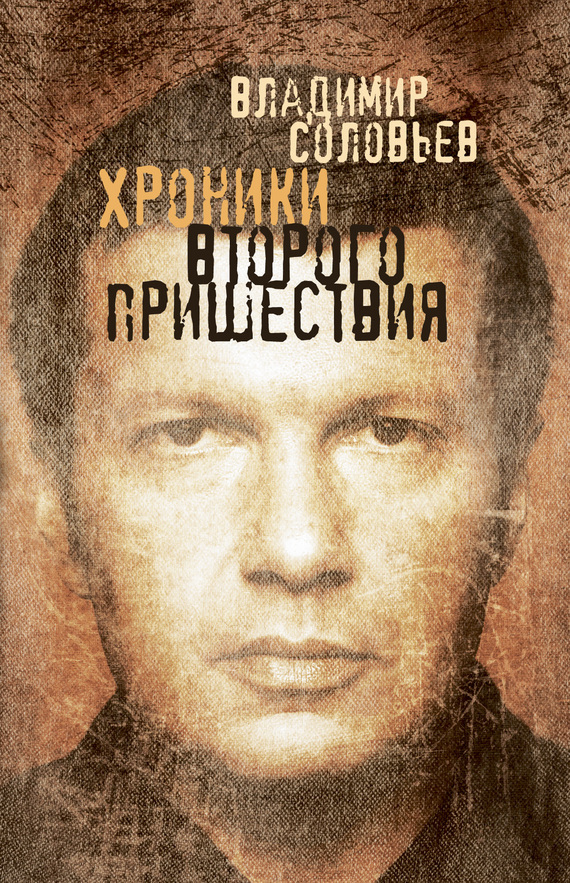 Владимир Соловьев Хроники Второго пришествия (сборник) соловьев а первые лица