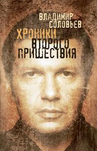 Соловьев, Владимир  - Хроники Второго пришествия (сборник)