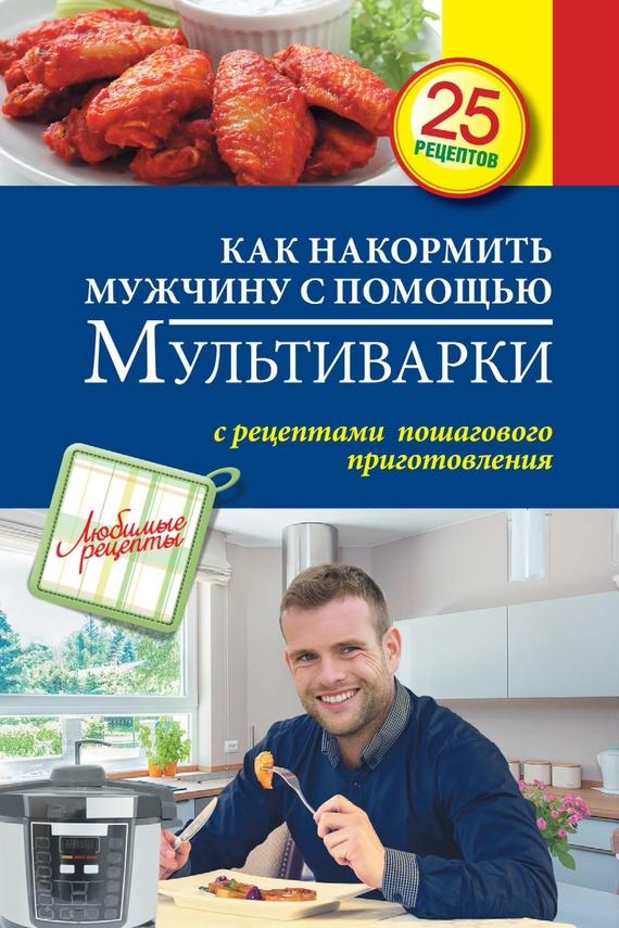 Отсутствует Как накормить мужчину с помощью мультиварки отсутствует русская кухня в мультиварке