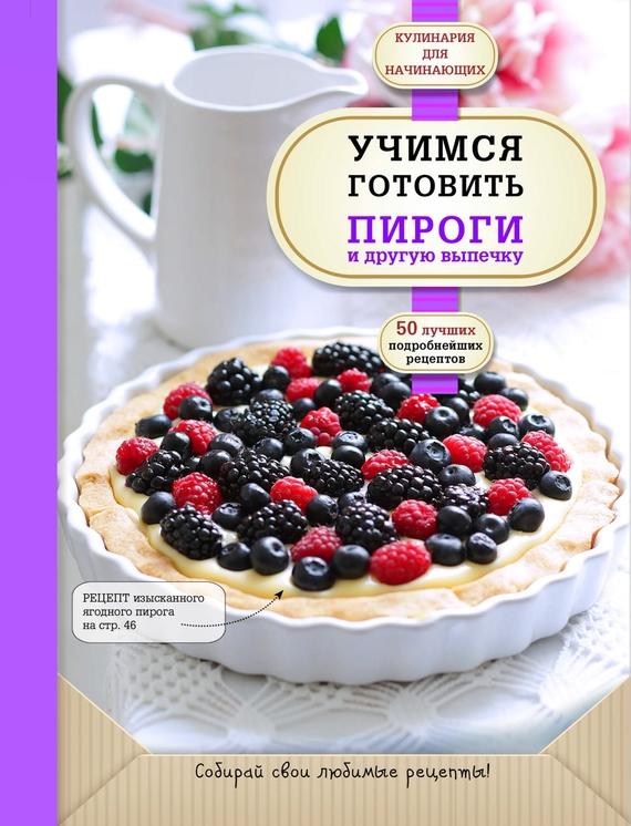 Отсутствует Учимся готовить пироги и другую выпечку xiaomi gotovit obnovlennyu lineiky firmennyh leptopov
