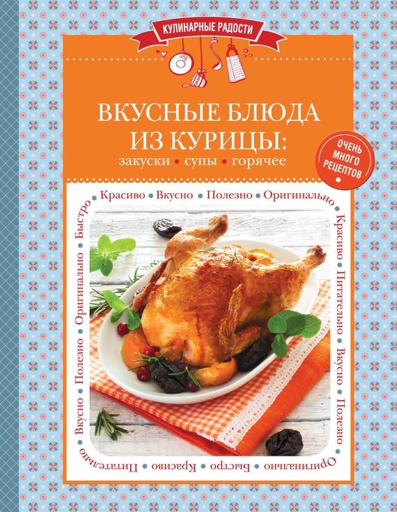 горячее блюдо из курицы рецепты #11
