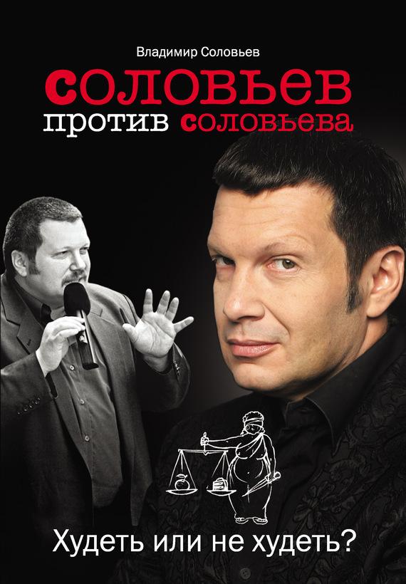 Обложка книги Соловьев против Соловьева. Худеть или не худеть?, автор Соловьев, Владимир