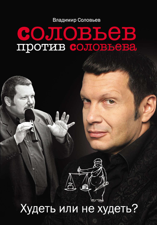 Владимир рудольфович соловьев книги скачать бесплатно fb2