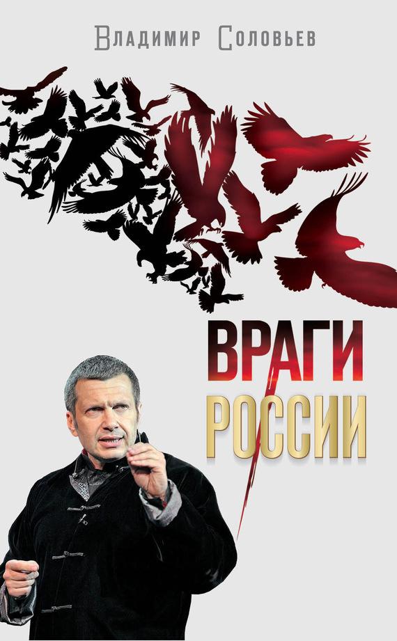 Владимир Соловьев Враги России враг государства 1 легенда