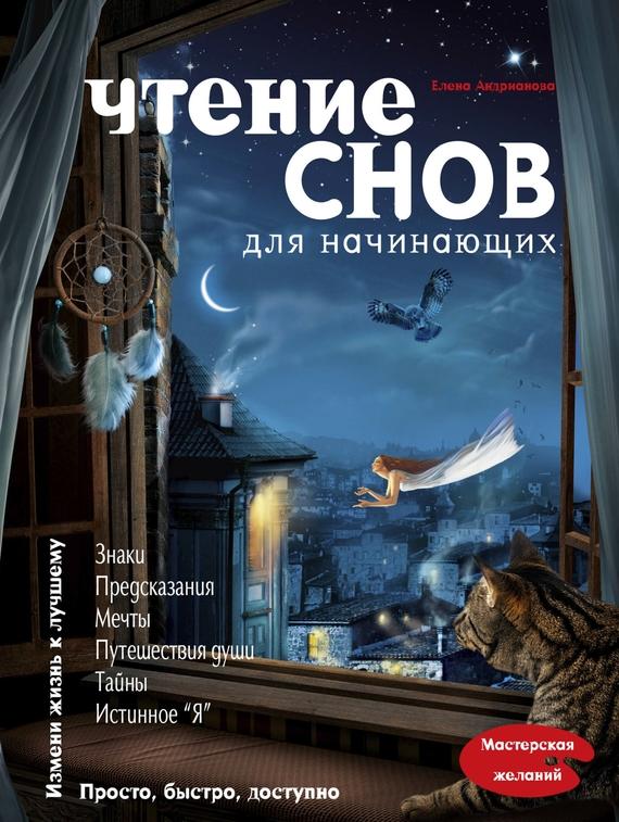 Чтение снов для начинающих