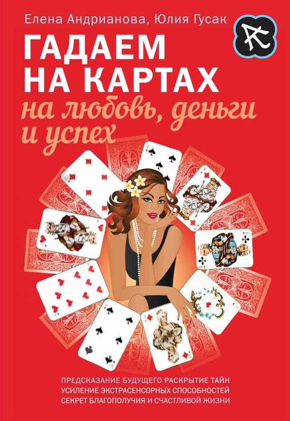 Елена Андрианова Гадаем на картах на любовь, деньги и успех елена андрианова талисманы для начинающих