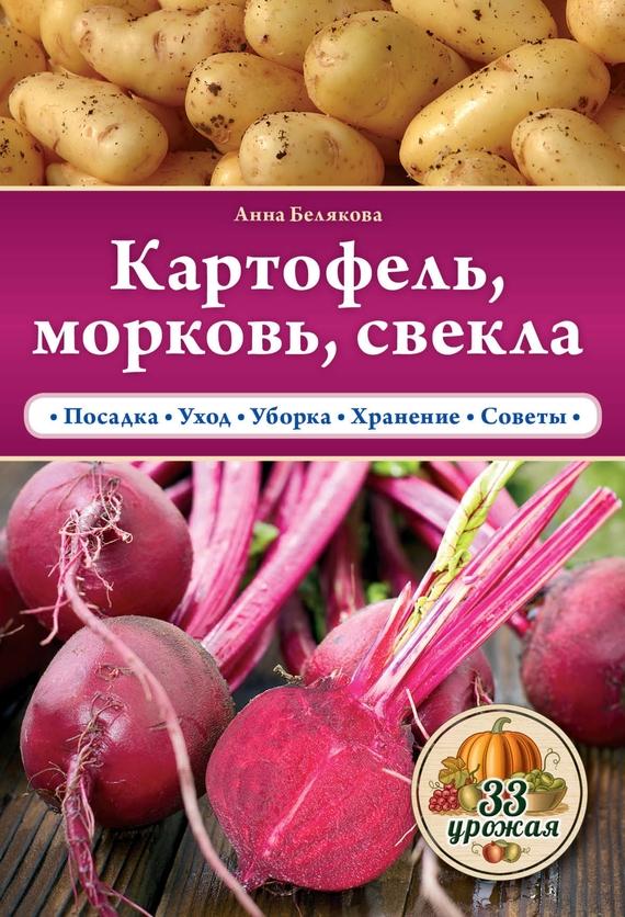 бесплатно Анна Белякова Скачать Картофель, морковь, свекла