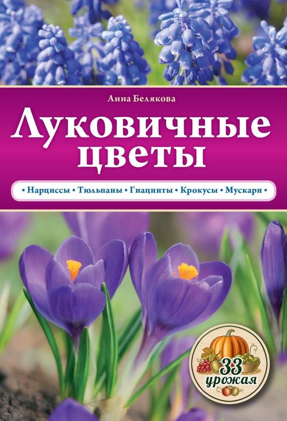 Скачать Анна Белякова бесплатно Луковичные цветы