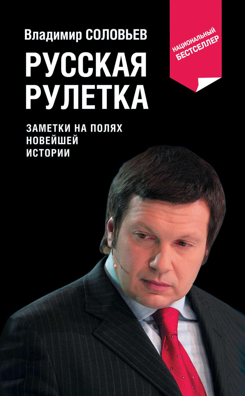 Книга владимира соловьева разрыв шаблона скачать