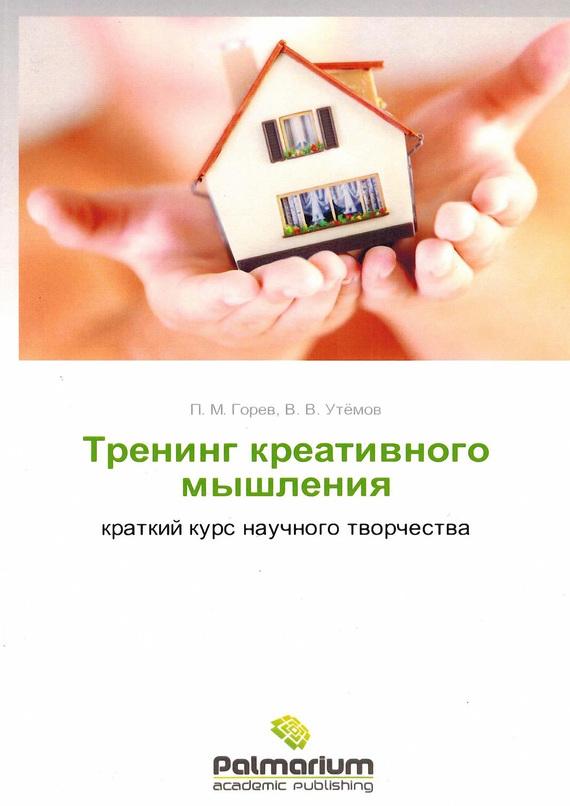 П. М. Горев Тренинг креативного мышления. Краткий курс научного творчества