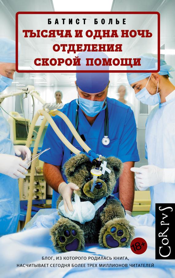 Батист Болье Тысяча и одна ночь отделения скорой помощи футляр укладка для скорой медицинской помощи купить в украине