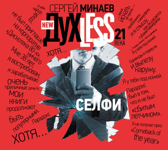 Сергей Минаев Дyxless 21 века. Селфи минаев с аудиокн минаев духless 21 века селфи
