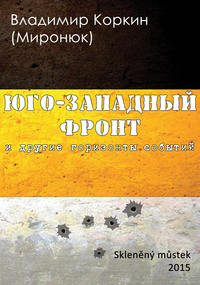 - На Юго-Западном фронте и другие горизонты событий (сборник)