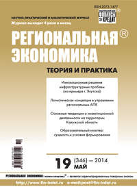Отсутствует - Региональная экономика: теория и практика № 19 (346) 2014