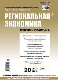 Отсутствует - Региональная экономика: теория и практика № 20 (347) 2014